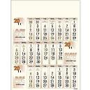 Natural Paper Lined Office Date Calendar