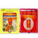 Shree Jain Papad